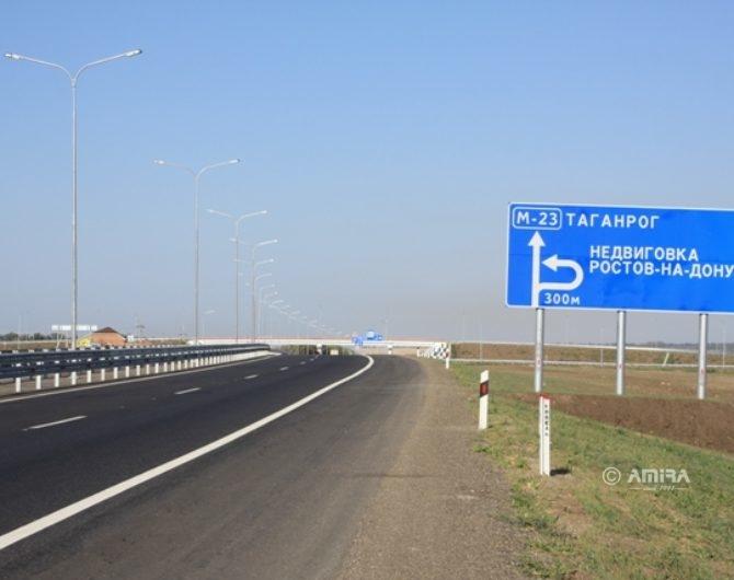 Трасса М-23, Ростов-на-Дону