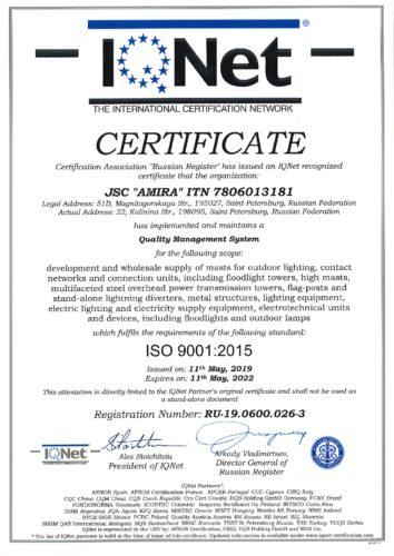 сертификат АМИРА система менеджмента качества