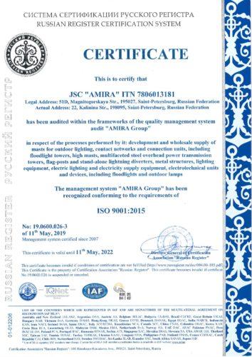certificate ISO AMIRA