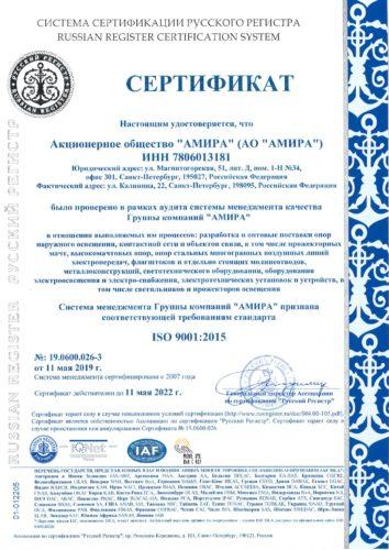 сертификат ИСО АМИРА