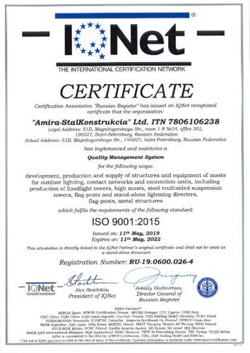 сертификат АМИРА системы менеджмента качества