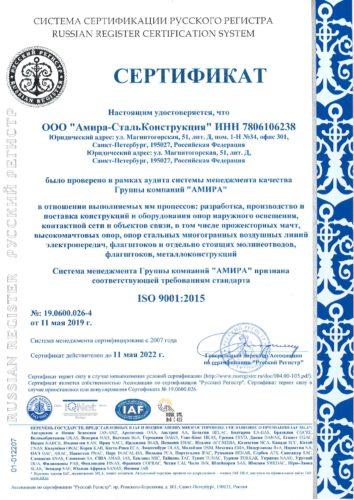 сертификат ИСО АмираСтальКонструкция_рус