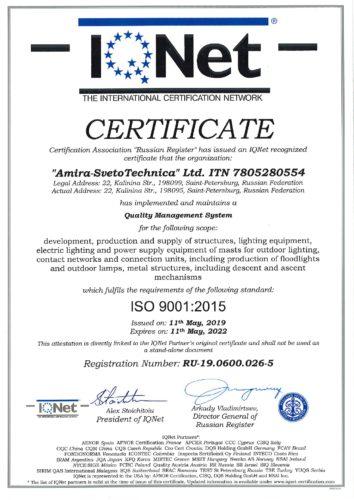 сертификат АМИРА_системы менеджмента качества