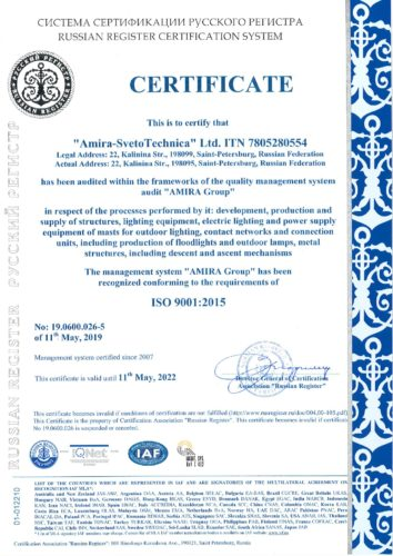 certificate_ISO_AmiraSvetoTehnika