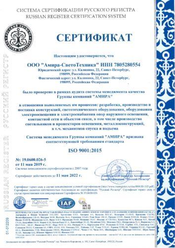 сертификат ИСО АмираСветоТехника_рус