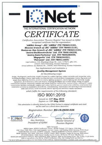 сертификат ГК АМИРА система менеджмента качества