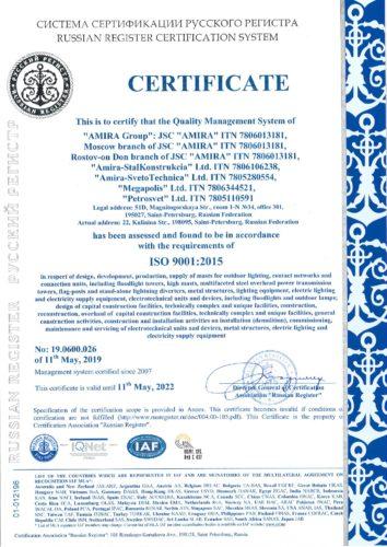 сертификат ИСО ГК АМИРА