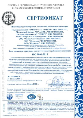 certificate ISO AMIRA group