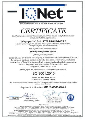 сертификат АМИРА Мегаполис система менеджмента качества
