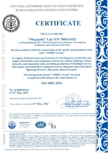 certificate ISO Megapolis