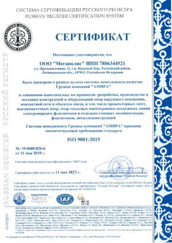 сертификат ИСО Мегаполис_рус