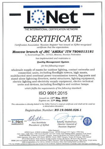 сертификат московский филиал АМИРА система менеджмента качества