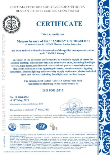 certificate ISO Moscow branch AMIRA