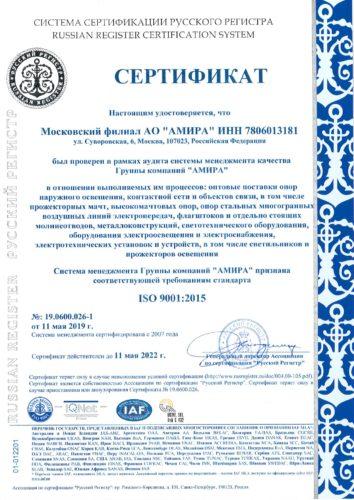 сертификат ИСО московский филиал АМИРА