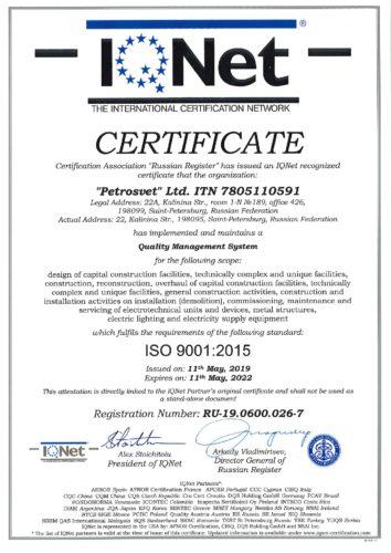 сертификат Петровсет система менеджмента качества