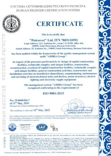 certificate ISO Petrosvet
