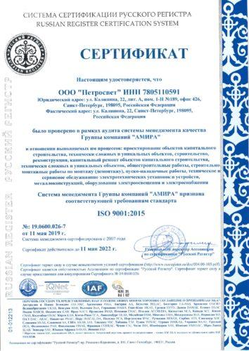 сертификат ИСО Петросвет