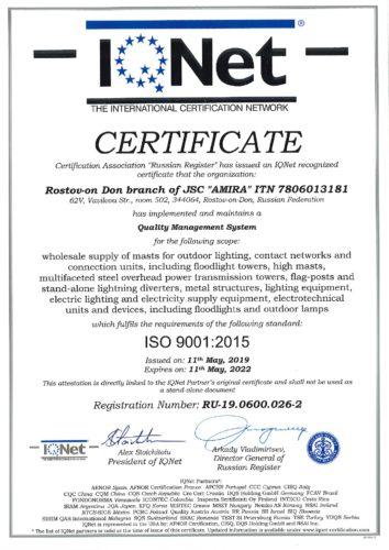 сертификат Ростовский филиал АМИРА система менеджмента качества
