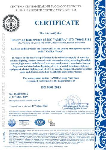 certificate ISO Rostov branch AMIRA