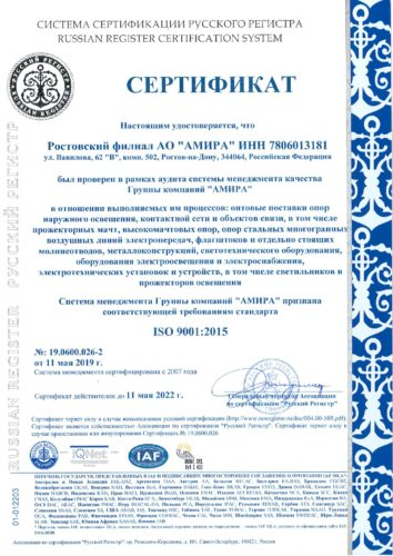 сертификат ИСО ростовский филиал АМИРА