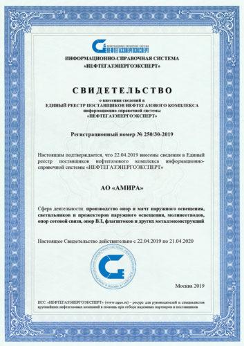Единый реестр ИСС Нефтегазэнергоэксперт