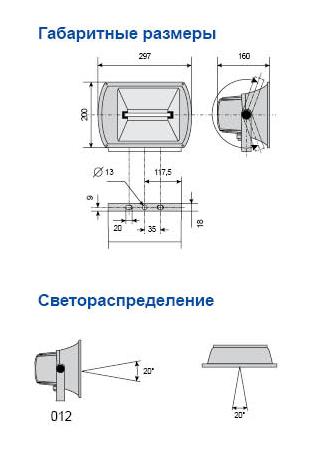 чертеж прожектор амира го 05-70-012 узкое светораспределение