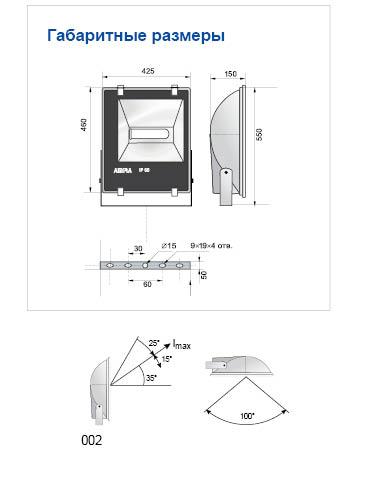 чертеж прожектор го жо 08N-400-002