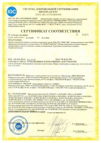 амира сертификат интергазсерт опоры