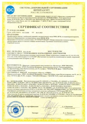 амира сертификат интергазсерт мачты