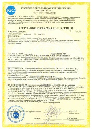 амира сертификат интергазсерт молниеотводы